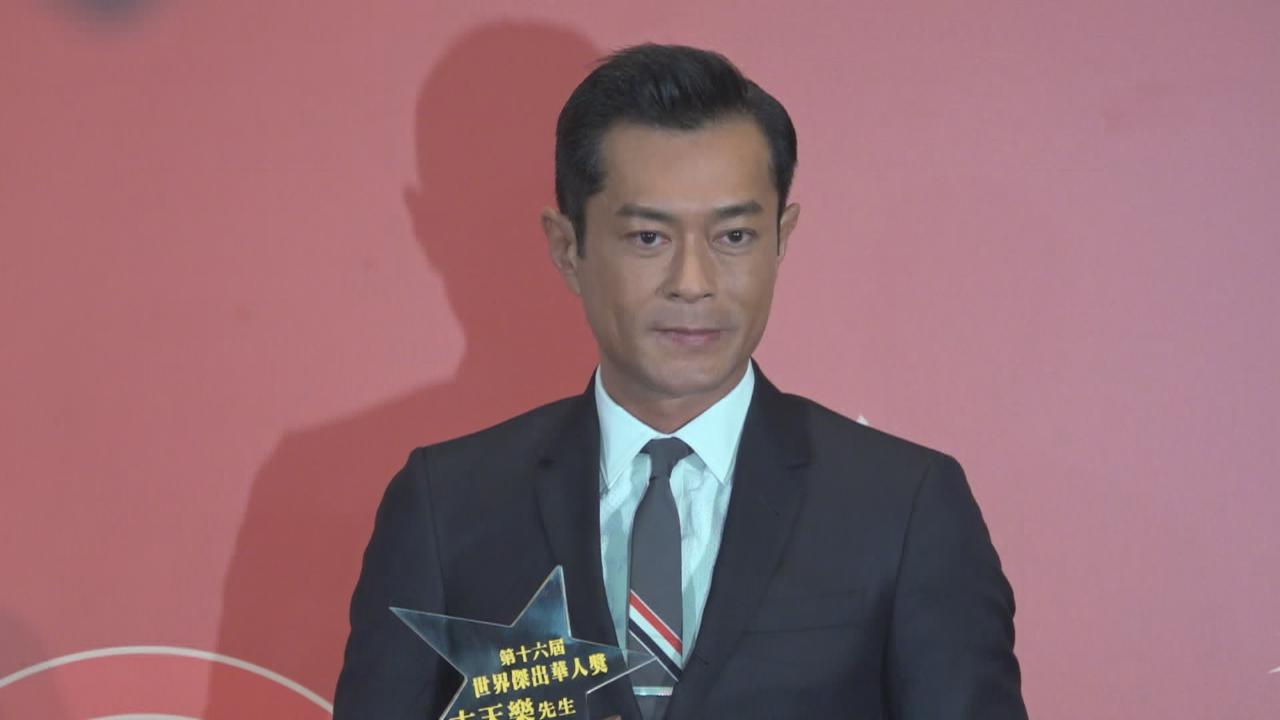 (國語)獲頒第十六屆世界傑出華人獎 古天樂分享人生座右銘