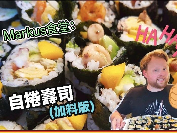 ?? Markus食堂:自捲壽司