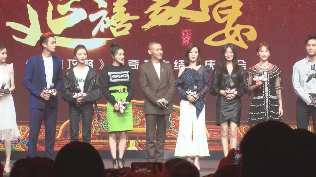 延禧攻略北京舉行慶功會 眾妃嬪以家鄉話講土味情話