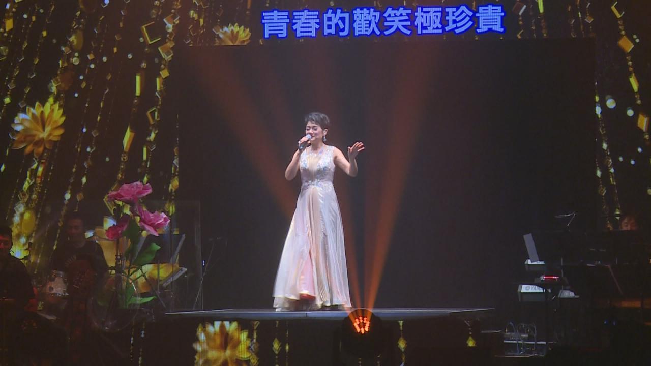 葉麗儀舉行演唱會 自爆出場踩裙趣事
