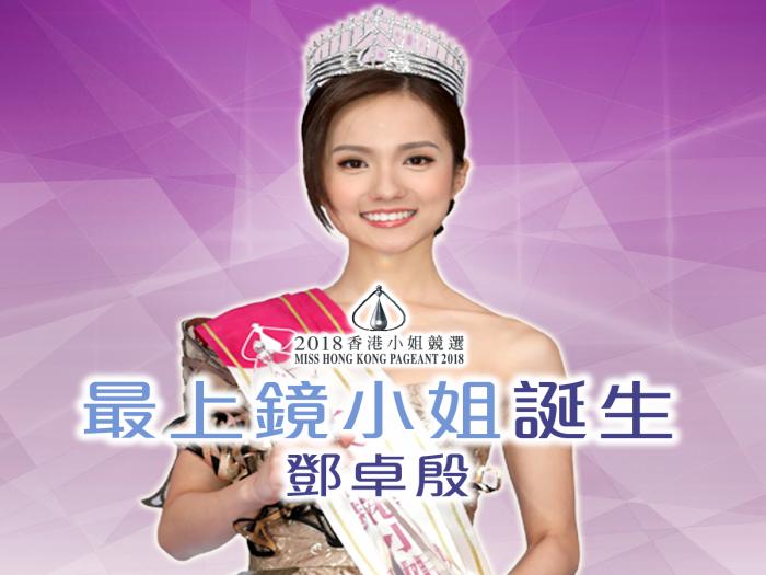 《2018香港小姐競選決賽》最上鏡小姐得主