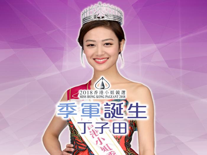 《2018香港小姐競選決賽》季軍得主