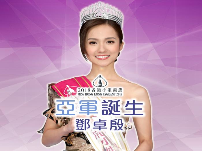 《2018香港小姐競選決賽》亞軍得主