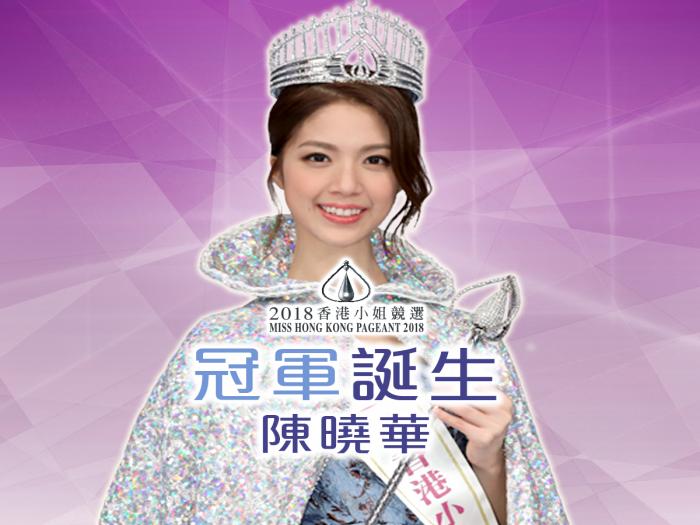 《2018香港小姐競選決賽》冠軍得主