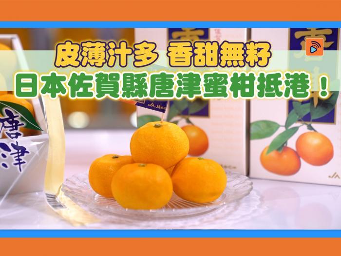 日本名牌生果唐津蜜柑禮盒/超甜皮薄汁多無籽_big big shop兩盒裝預購優惠新鮮空運