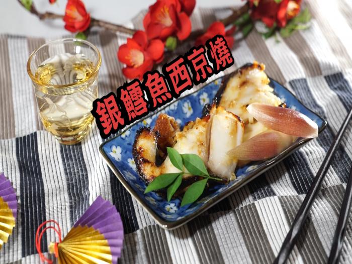 SUKI_銀鱈魚西京燒