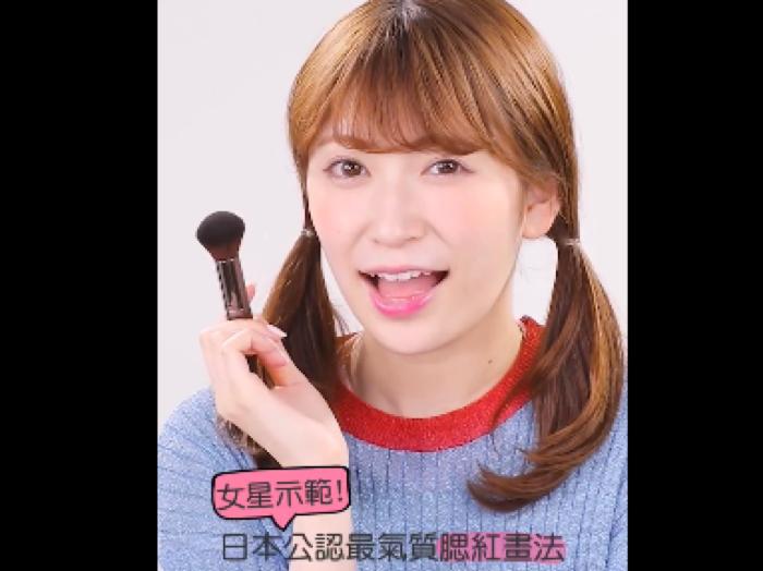 女星示範!日本公認最氣質腮紅畫法