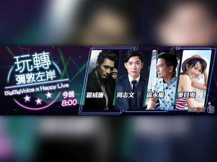Happy Live x 彌敦左岸(八月)下