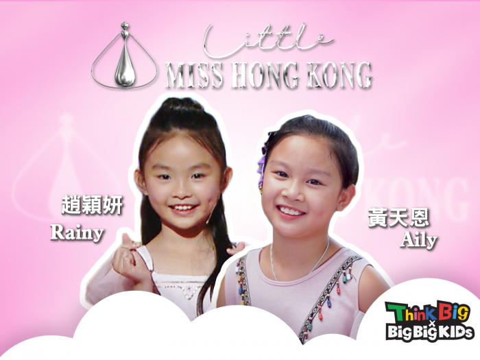 Little Miss Hong Kong - 第三課 前菜的禮儀