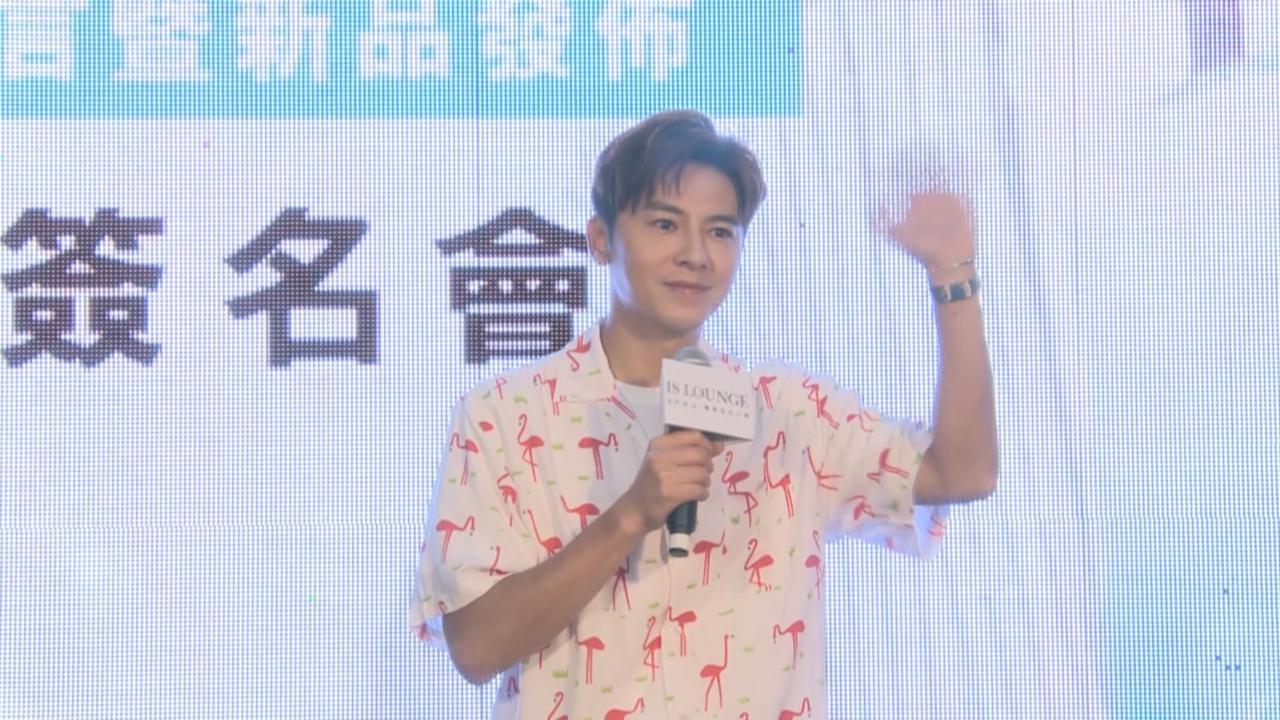 (國語)李國毅出席代言活動 大雨中獻唱回饋粉絲