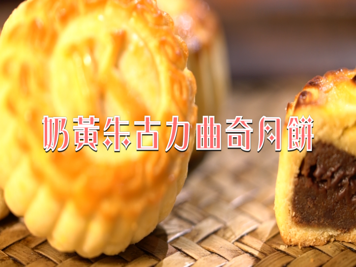 Jeffery Koo 阿古_奶黃朱古力曲奇月餅W張美妮