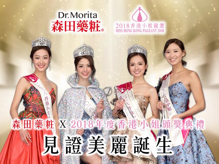 森田藥粧X2018香港小姐頒獎典禮