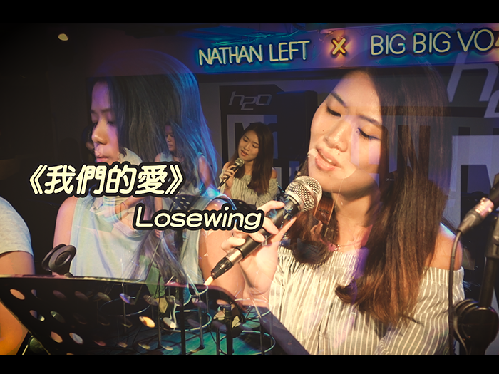 losewing-我們的愛
