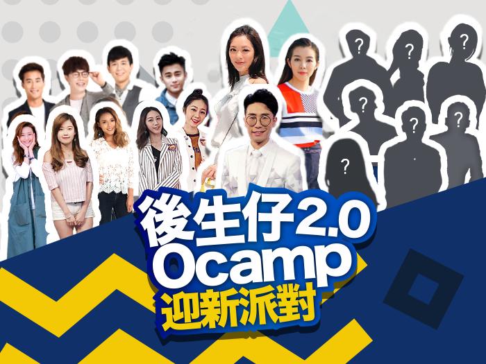 後生仔2.0 OCamp迎新派對!