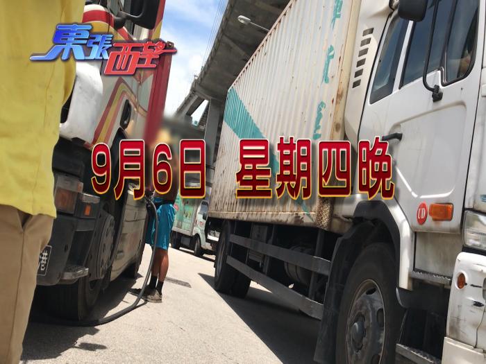 非法油站全港爆炸大危機(預告篇)