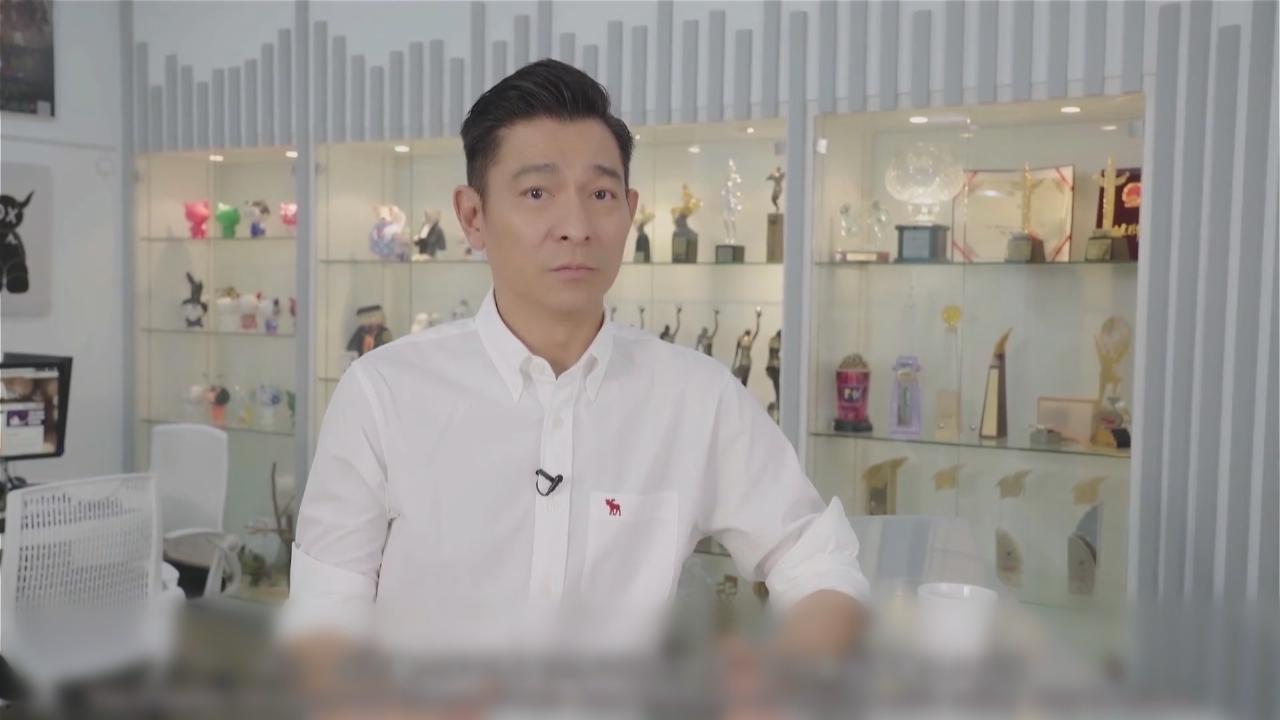 劉德華獲警方邀請拍攝短片 籲市民從正規渠道購買門票