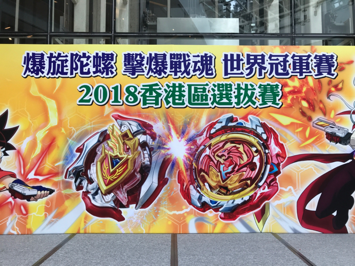 爆旋陀螺擊爆戰魂世界冠軍賽2018香港區選拔賽