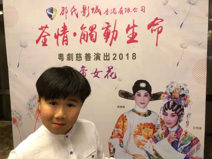 基督教靈實協會@汪明荃粵劇 '帝女花'