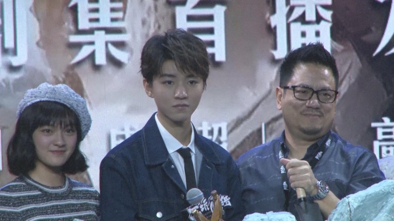 新劇飾演勇敢英雄少年 王俊凱坦言角色有突破