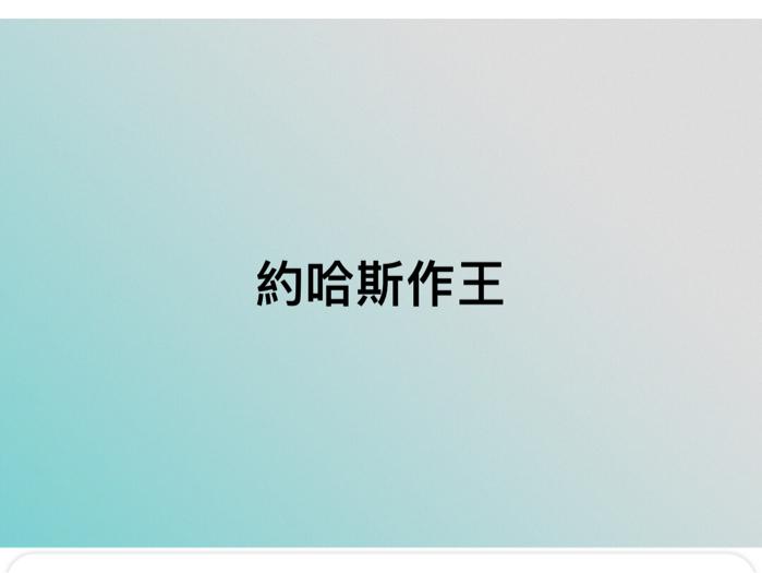 潘冠霖@歷代志下36章