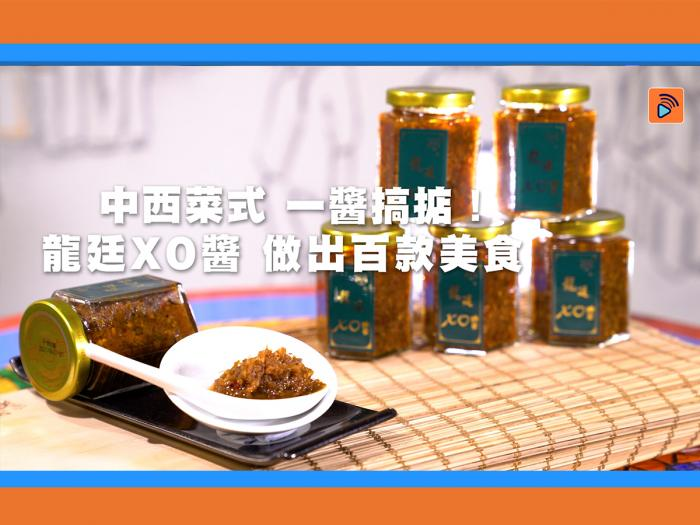 龍廷XO醬-矜貴鮮香百款中西美食輕鬆烹飪/big big shop優惠
