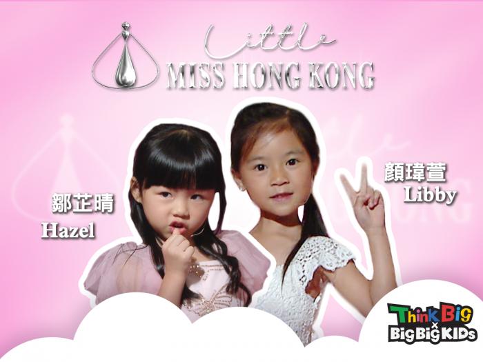 Little Miss Hong Kong - 第四課 坐草地及行路禮儀