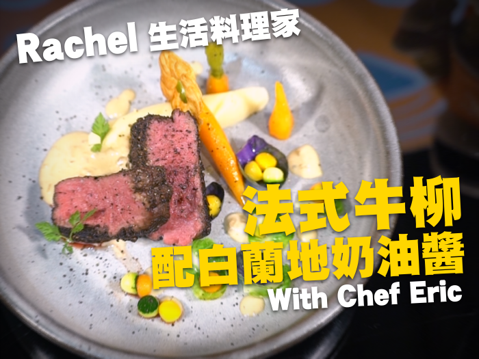 Rachel 生活料理家_法式牛柳配白蘭地奶油醬 W Chef Eric