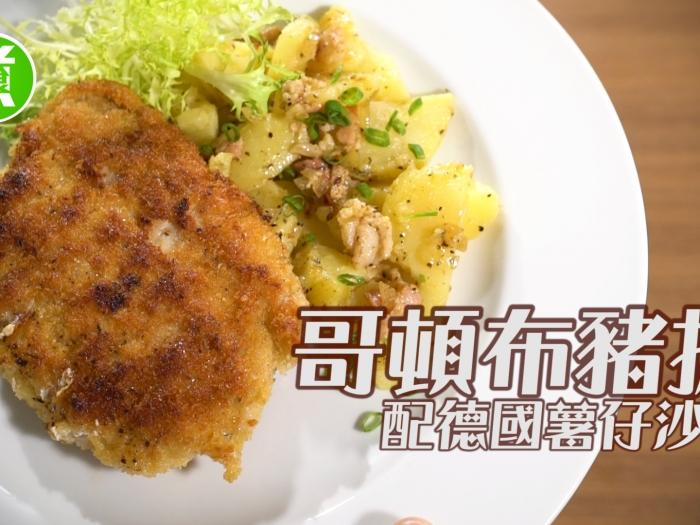 Billy Yeung楊國基_哥頓布豬扒配德國薯仔沙律