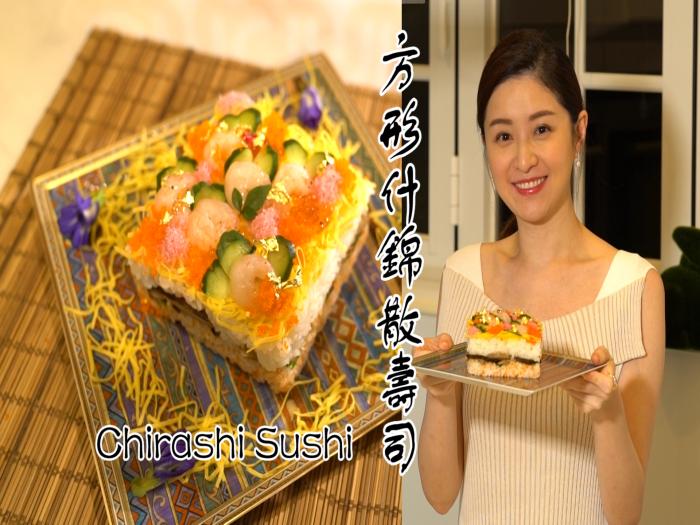 Suki Chui 什錦方形散壽司(Chirashi Sushi)