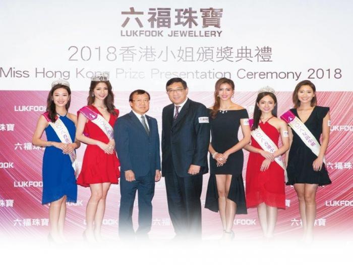 香港小姐X六福頒獎活動(精華片段)