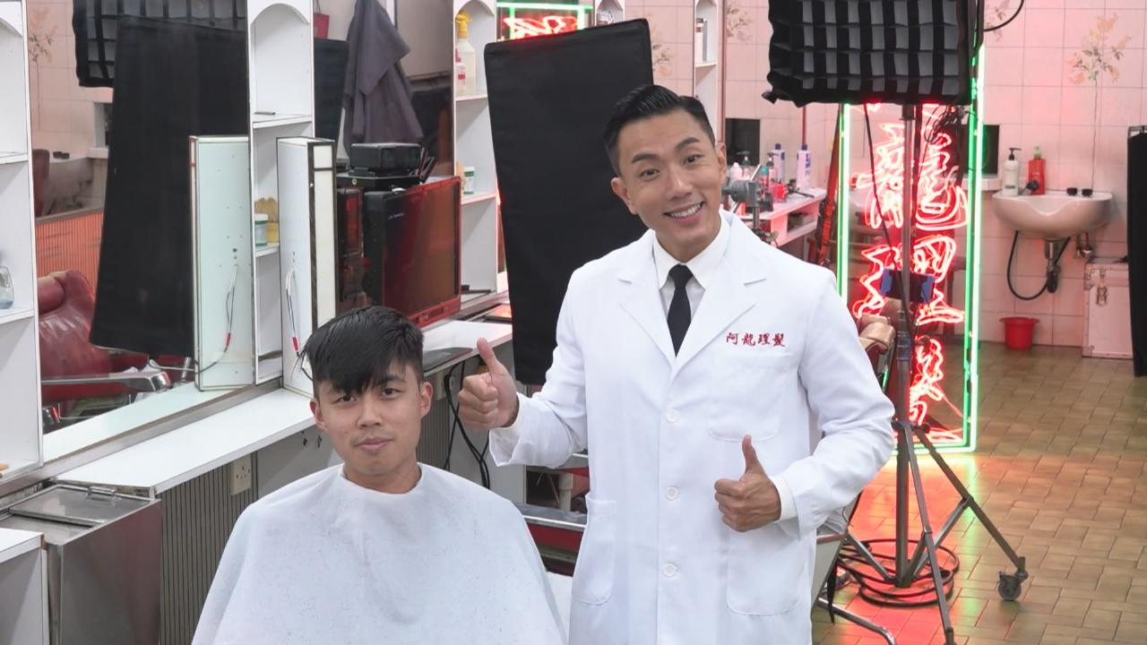 新歌MV於舊式理髮店取景 劉浩龍親身為模特兒剪髮