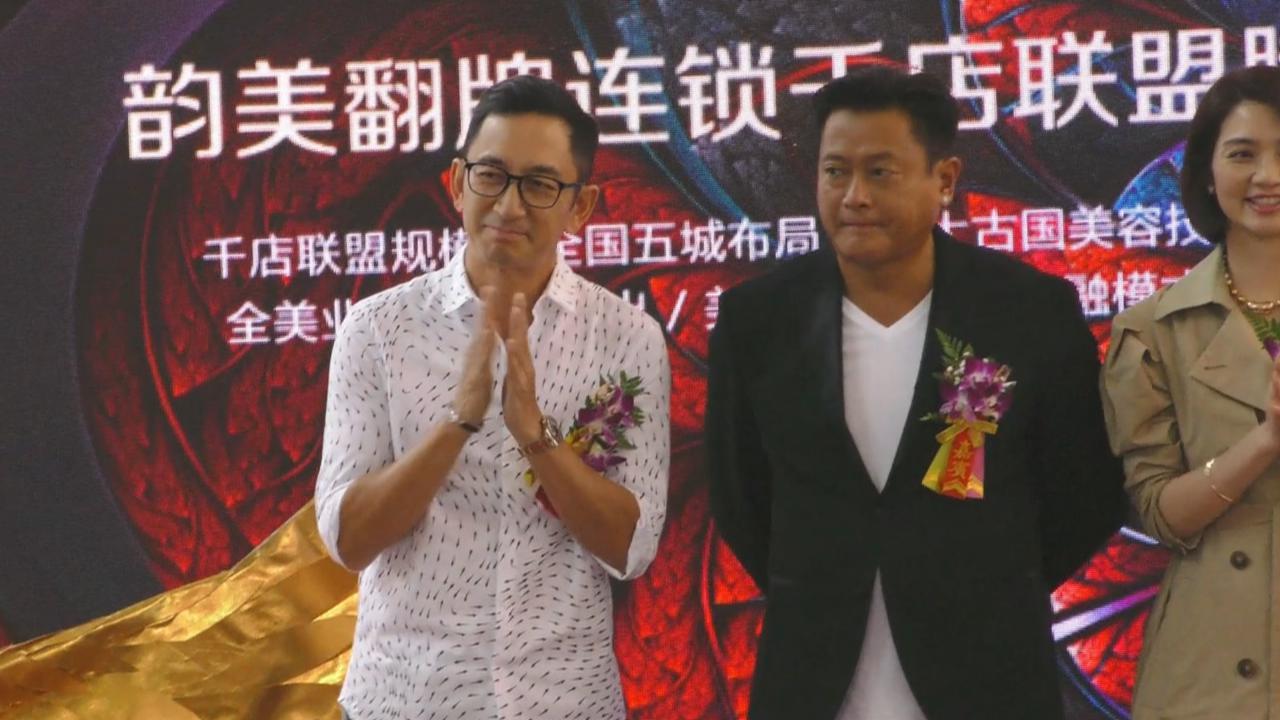 吳啟華魏駿傑出席活動 獲大批粉絲到場支持