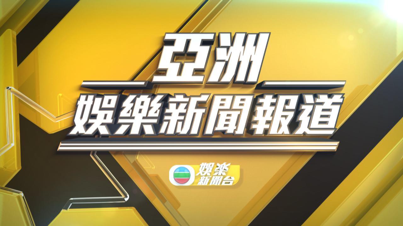(國語)亞洲娛樂新聞報道 9月5日 第一節