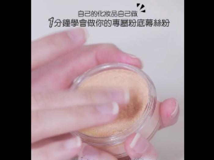 自己的化妝品自己做♥️1分鐘學會做你的粉底幕絲粉