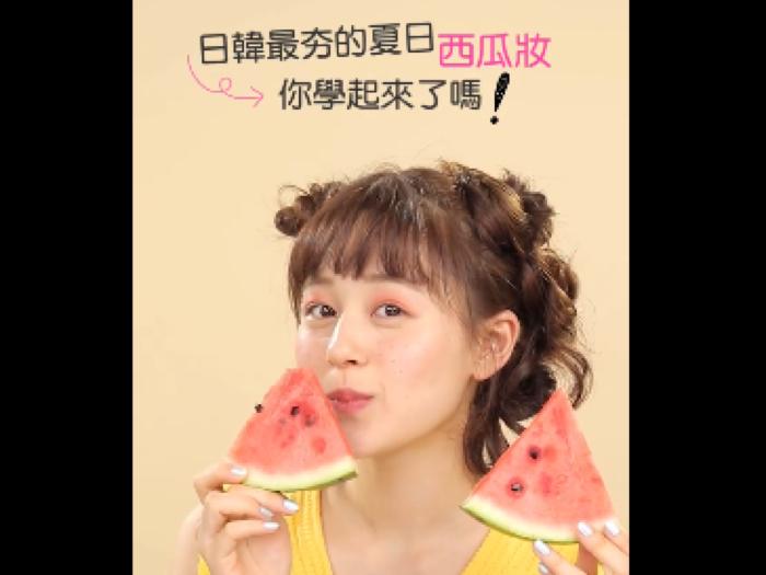 日韓最夯的夏日西瓜妝☆你學起來了嗎!!
