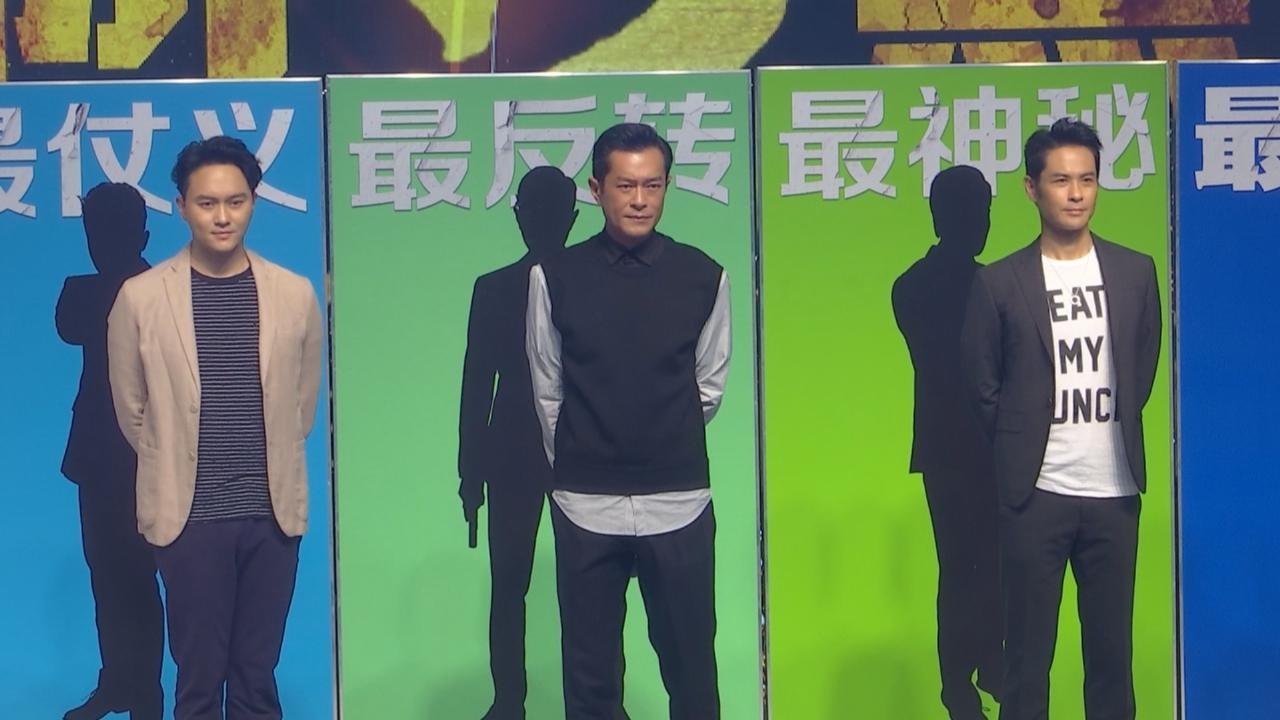 (國語)古天樂與搭檔現身北京宣傳 鄧麗欣嘆戲中未能大顯身手