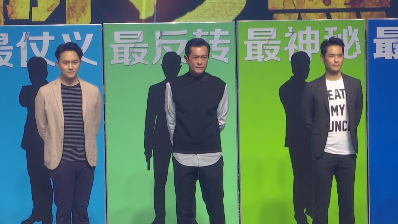 古天樂與搭檔現身北京宣傳 鄧麗欣嘆戲中未能大顯身手