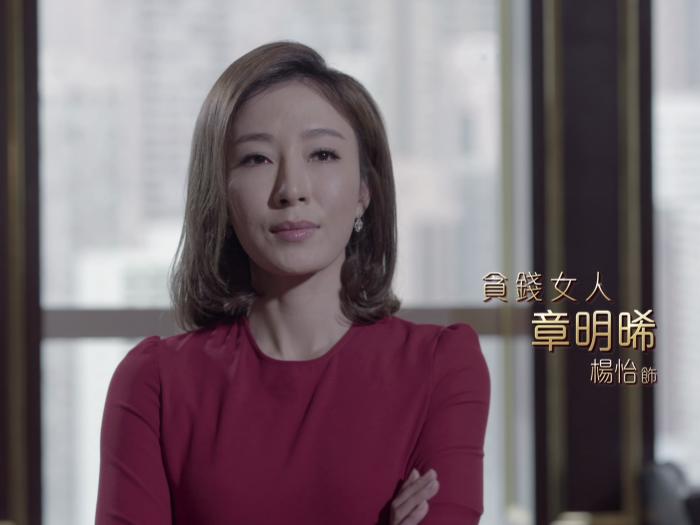 宣傳片:貪錢女人 章明晞