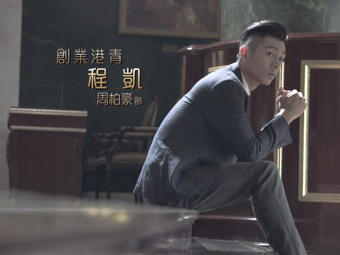 宣傳片:創業港青 程凱