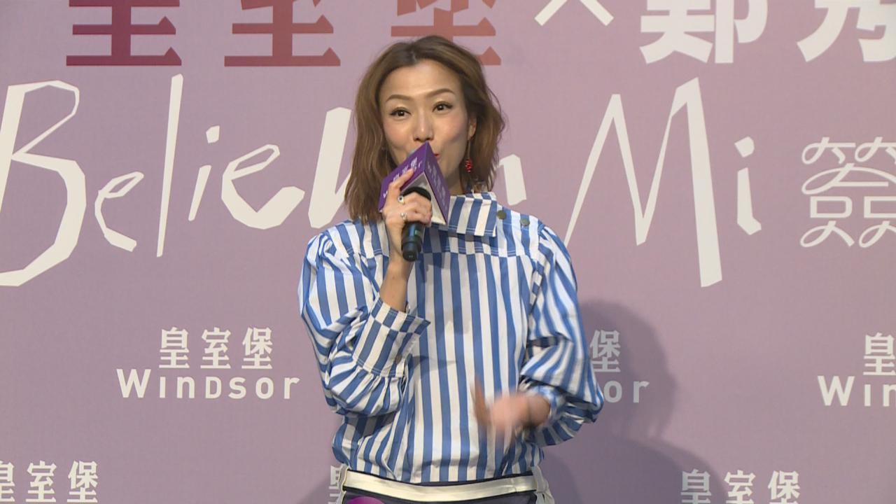 鄭秀文出席新碟簽名會 破例演唱新歌回饋歌迷