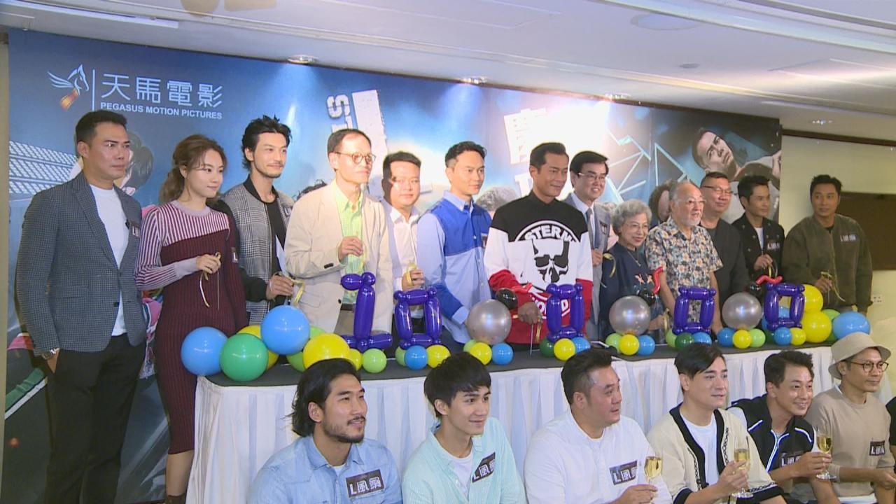(國語)古天樂出席新戲慶功宴 誓必支持劉德華傷後演唱會