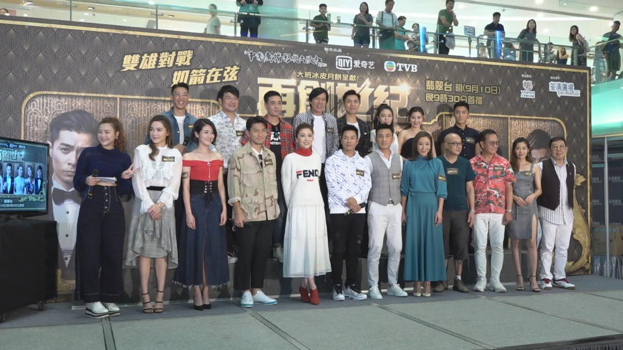 (國語)眾演員為再創世紀宣傳造勢 杜之克對劇集充滿期望
