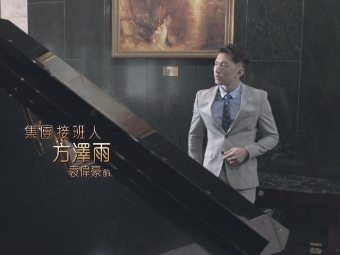 宣傳片:集團接班人 方澤雨