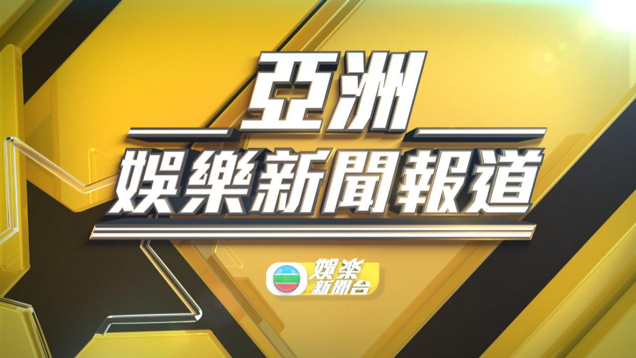 (國語)亞洲娛樂新聞報道 9月12日 第二節