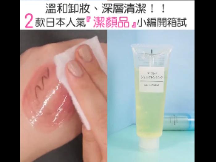 溫和卸妝、深層清潔!2款日本人氣潔顏品小編開箱試
