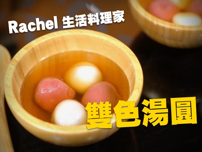 Rachel 生活料理家_雙色湯圓