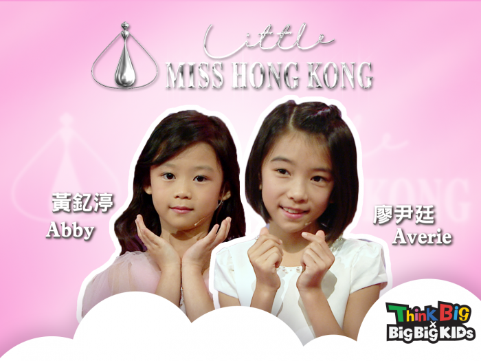 Little Miss Hong Kong - 第五課 享用蛋糕的禮儀