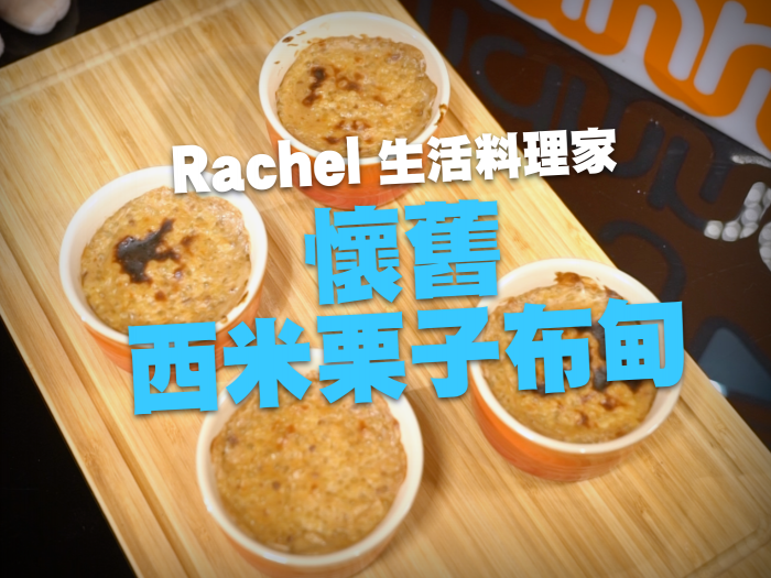 Rachel 生活料理家_懷舊西米栗子布甸