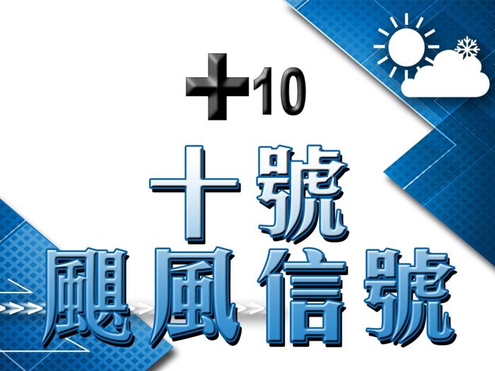 劉子碩@旺角颱風感受