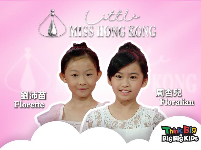 Little Miss Hong Kong - 第六課 脫外套的禮儀